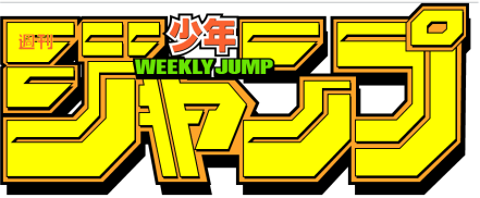 Logo Shonen Jump
