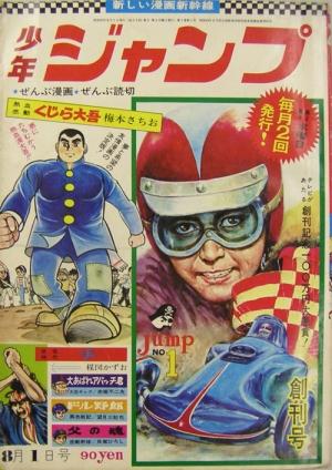 Primeira edição da Shonen Jump