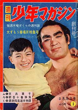 Primeira edição da Shonen Magazine