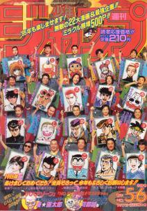 Issue Dupla (#05-06) de 1995