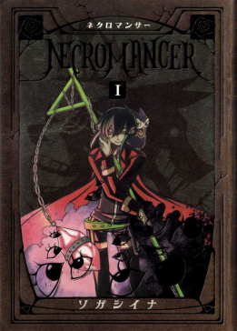 Capa do Primeiro Volume
