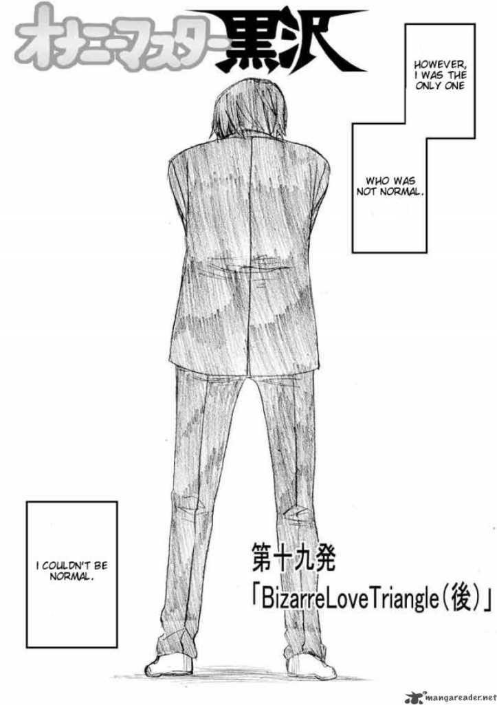 onani-master-kurosawa-630152